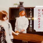喫茶ヤンバルクイナ~たまきの憂鬱④~