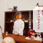 喫茶ヤンバルクイナ~たまきの憂鬱③~